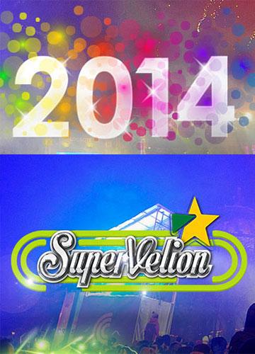 Supervelion 2014 în Piața Revoluției