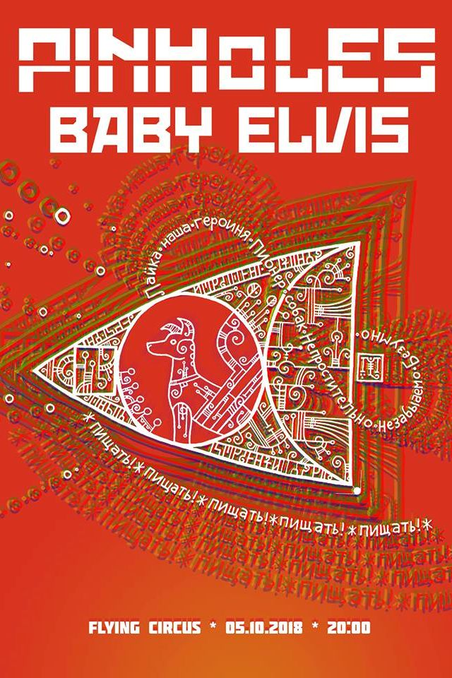 Pinholes / Baby Elvis la Flying Circus
