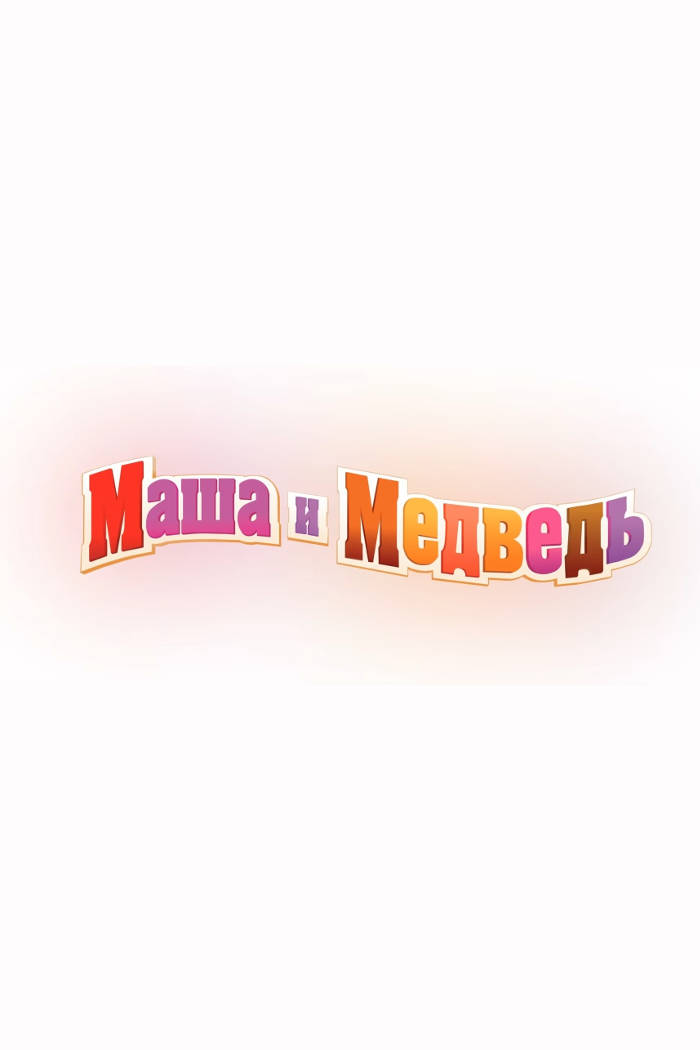 Masha și Ursul la Teatrul de Vară